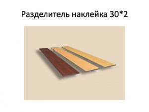 Разделитель наклейка, ширина 10, 15, 30, 50 мм Чебоксары
