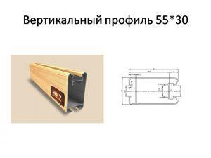"""Профиль """"HOLZ"""" вертикальный шириной 55 мм Чебоксары"""