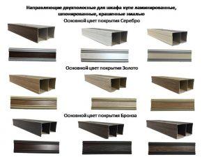 Направляющие двухполосные для шкафа купе ламинированные, шпонированные, крашенные эмалью Чебоксары