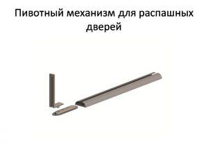 Пивотный механизм для распашной двери с направляющей для прямых дверей Чебоксары